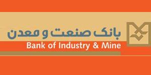 سایت بانک صنعت و معدن وام با طرح توجیهی