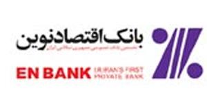 سایت بانک اقتصاد نوین وام با طرح توجیهی
