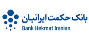 سایت بانک حکمت ایرانیان وام با طرح توجیهی