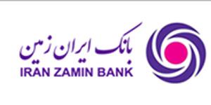 سایت بانک ایران زمین وام با طرح توجیهی