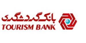 سایت بانک گردشگری وام با طرح توجیهی
