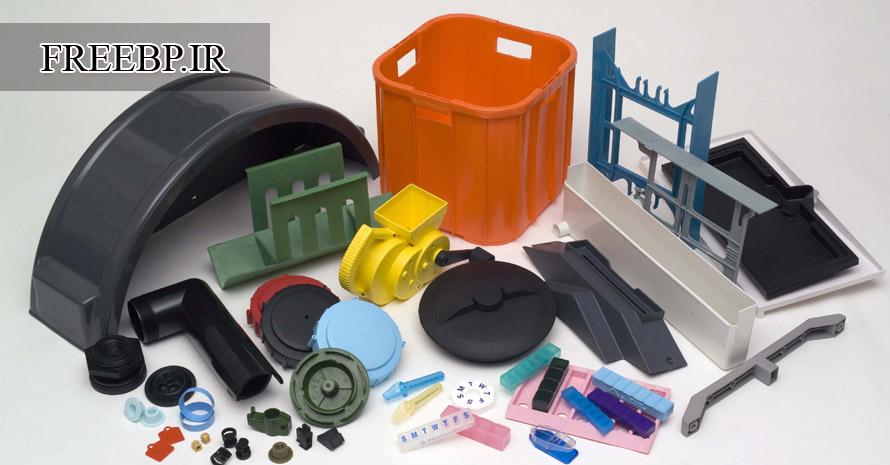 طرح-توجیهی-تولید-قطعات-پلاستیکی