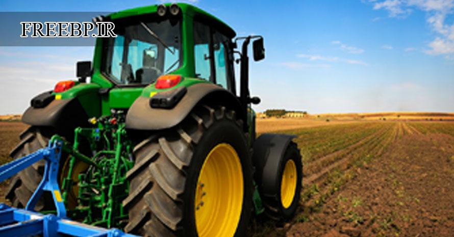 طرح توجیهی خدمات مکانیزاسیون کشاورزی با ظرفیت 2500هکتار در سال