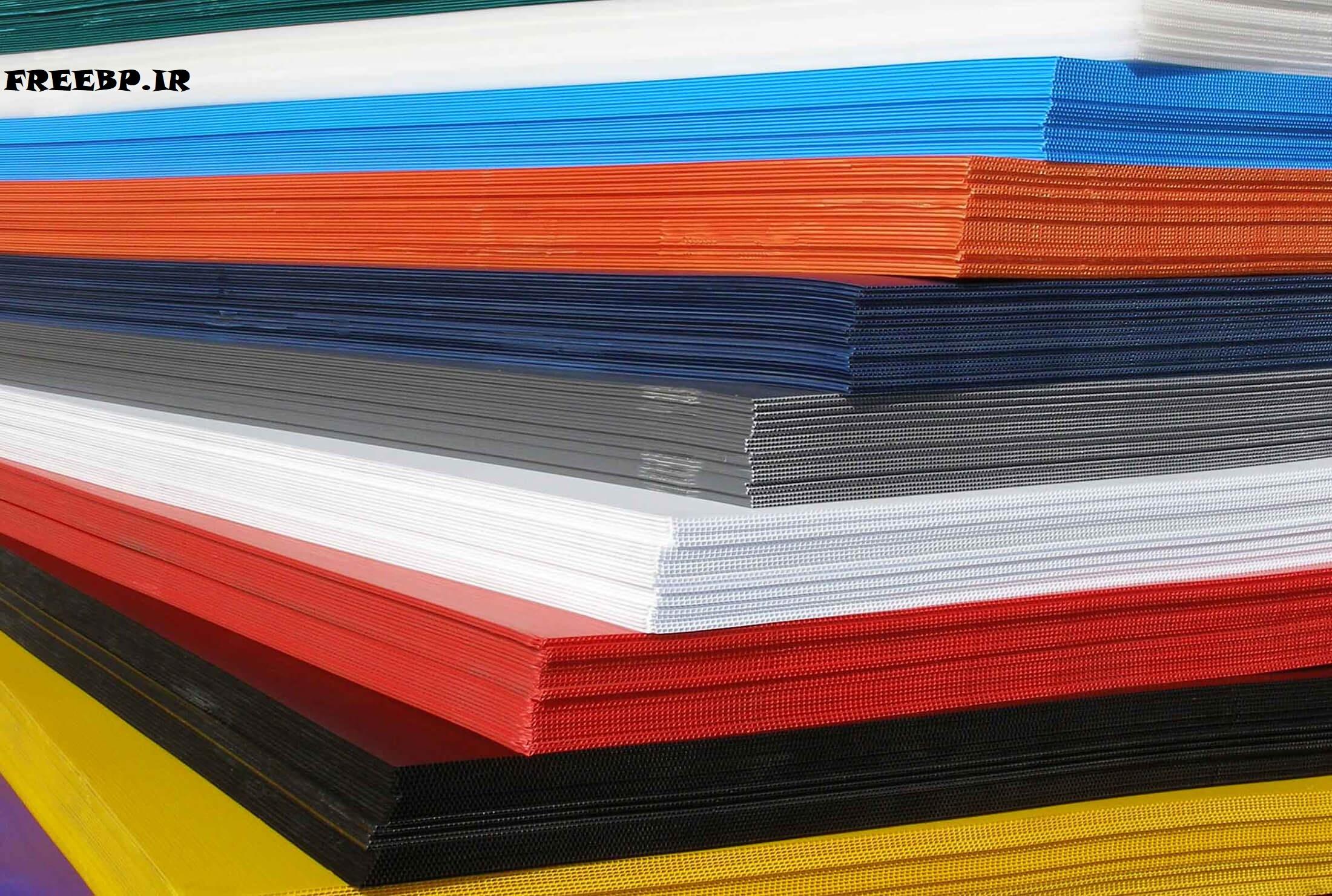 دانلود طرح توجیهی و بیزینس پلن تولید کارتن بسته بندی از ورق پلاستیک